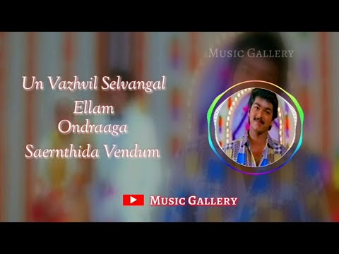 Manathil nindra kadhaliye | Poove unakaga | Lyrical video | WhatsApp status | Music Gallery