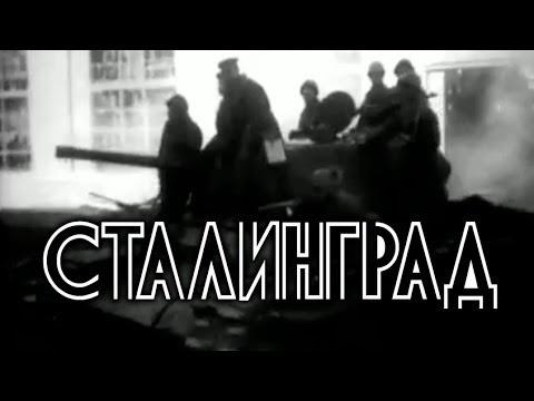 Вырезанная сцена с Л.П. Берией из фильма Сталинградская битва
