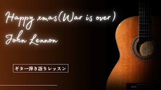 ギターレッスン【Happy xmas(War is over)1/3】ギター弾き語り