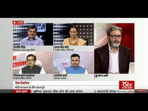 Desh Deshantar - Three years of Modi Government: reasons for successful run and pros & cons