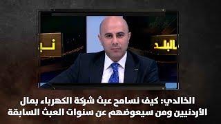 الخالدي: كيف نسامح عبث شركة الكهرباء بمال الأردنيين ومن سيعوضهم عن سنوات العبث السابقة