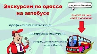 Экскурсии по Одессе на автобусе(Экскурсии по Одессе на автобусе == http://odessa-tour.od.ua/ == профессиональные гиды интересные экскурсии история,..., 2015-04-17T20:55:23.000Z)