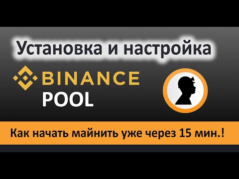 Binance Pool или Как начать майнить уже через 15 минут на Бинанс Пуле.