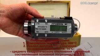 Пирометр Проминь М1(Пирометр Проминь М1 – это визуальное устройство, для измерения показателя температуры разной формы на..., 2014-12-15T06:47:24.000Z)