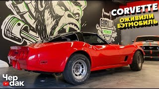 Download Оживили Corvette / Купили битый Ferrari / Ford F150 SHELBY 755 HP зачем? Mp3 and Videos