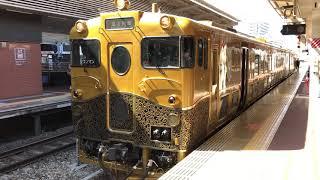 鹿児島本線キハ47系特急或る列車2021年4月25日(日)14時58分頃
