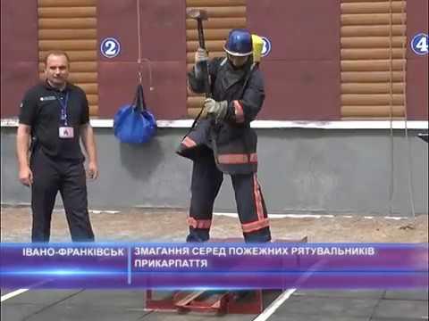 Змагання серед пожежних рятувальників Прикарпаття