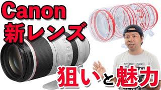 【カメラ】Canon EOS R5と一緒に発表された新レンズの魅力を出来るだけ解りやすく解説します!