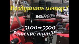 Как раздушить мотор Mercury 40 MH TMC 700 куб