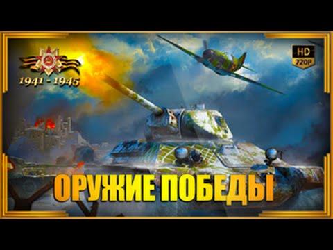 Оружие победы. Реактивная система залпового огня БМ-13