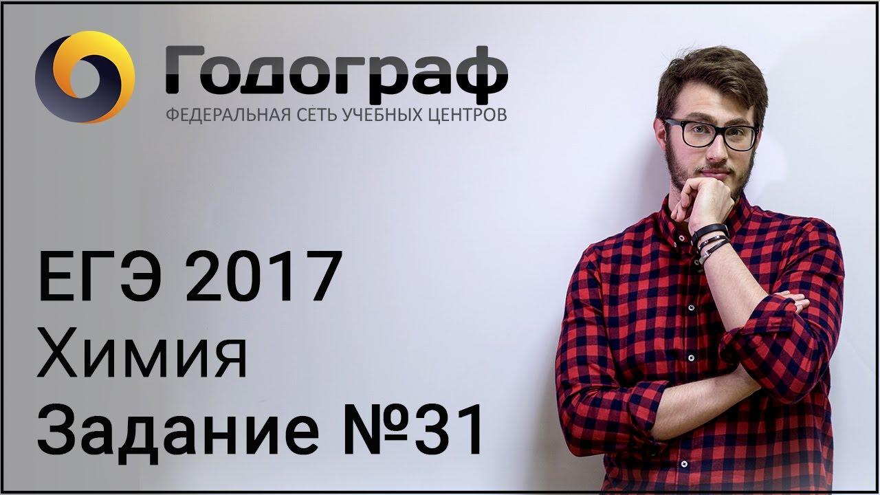 ЕГЭ по химии 2017. Задание №31.