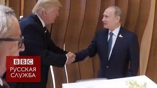Путин и Трамп: первое рукопожатие
