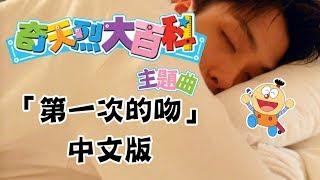 【中文版】奇天烈大百科 主題曲「第一次的吻」【稻村壤治/George】