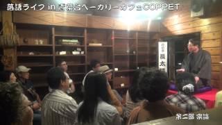2012年10月2日に開催された落語ライブ in 青葉台ベーカリーカフェCOPPET...