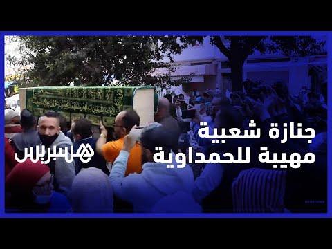 في جنازة شعبية مهيبة.. جثمان الحاجة الحمداوية يوارى الثرى في مقبرة الشهداء بالبيضاء