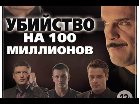 Убийство на 100 миллионов 2016 русские детективы 2016 russian detective