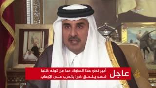 أمير قطر: مستعدون للحوار دون تدخل وفرض إملاءات