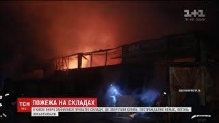 У Києві локалізували пожежу на складах з оливою