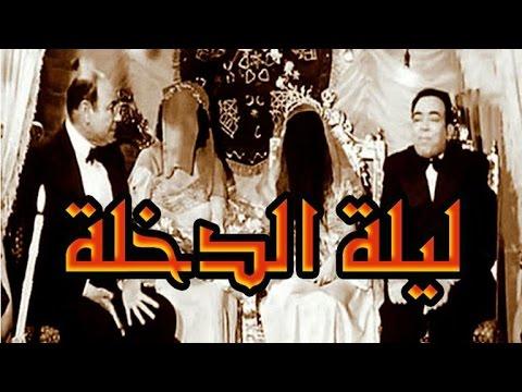 Leilet El Dokhla Movie - فيلم ليلة الدخلة