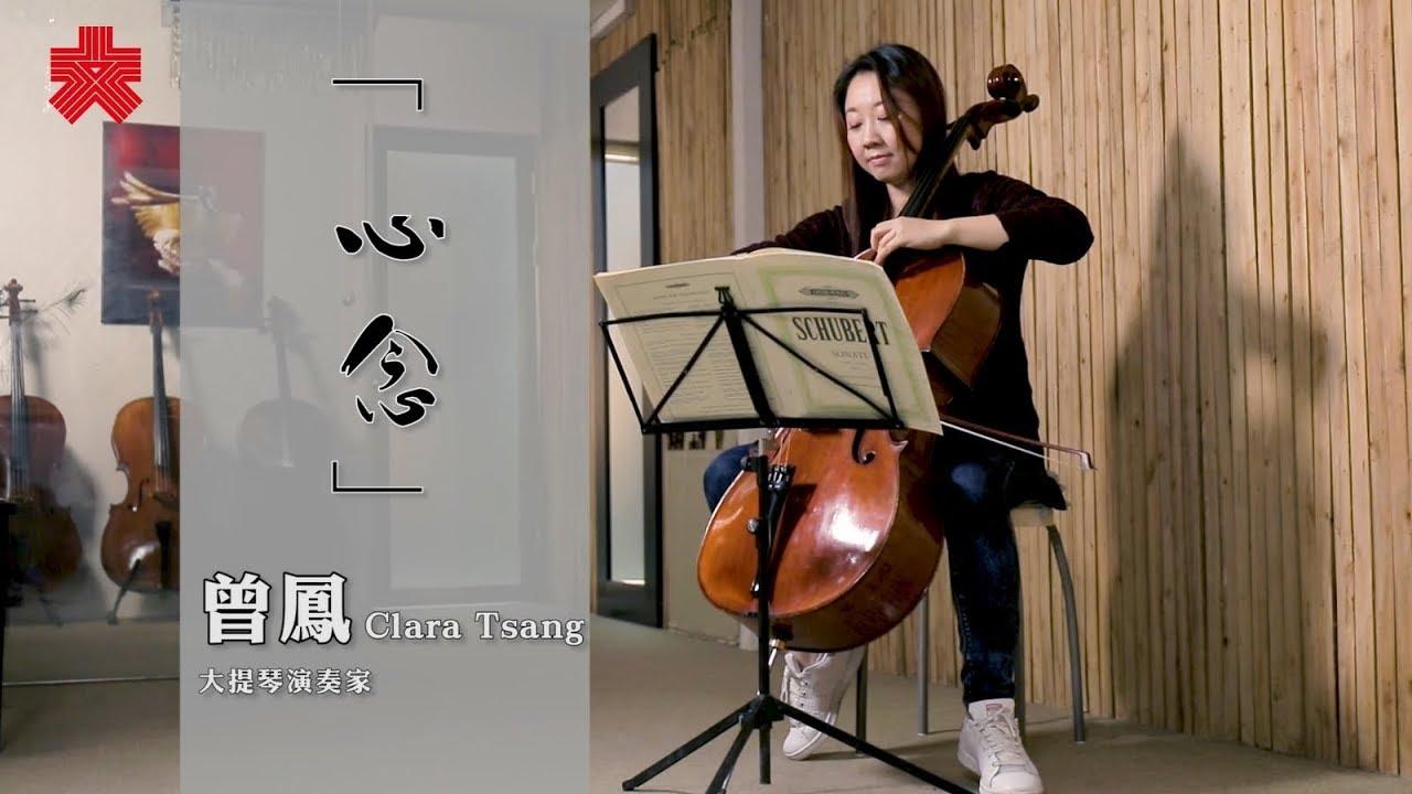 大公報專訪 -「心念•曾鳳」大提琴演奏家 Takungpao - Cellist Clara Tsang Fung Interview 2018-03-30