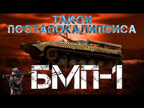 БМП-1 ВНУТРИ!!! СНАРУЖИ!!! НА ХОДУ!!! / АПОКАЛИПСИС БЛИЗКО / Иван Зенкевич PRO
