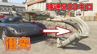 【GTA5】時速500キロで衝突してみた!
