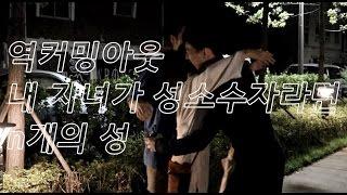 길거리 인터뷰/한국의 성소수자 어떻게 생각하세요?