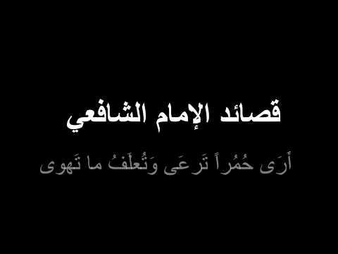 قصائد الإمام الشافعي أَرَى حُمُراً تَرعَى وَتُعلَفُ ما تَهوى