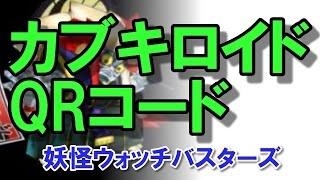 妖怪ウォッチバスターズのQRコード:ボス「カブキロイド」を読み込んで極玉ゲット! thumbnail