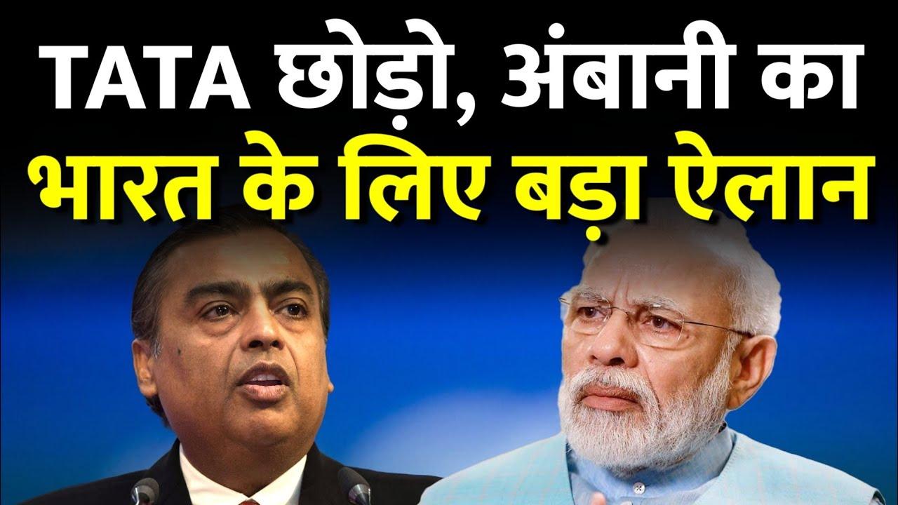 TATA, AMERICA के बाद AMBANI भारत को मुश्किल से निकलेंगे | Ambani Ratan Tata India | Exclusive Report