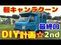 【DIY】軽キャン ラクーン DIY計画☆2ndSeason 最終回【陸遊び】