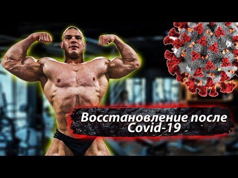 Восстановление после Covid 19 | Экс Тренер Боев | Тренировка грудных | Планы на сезон