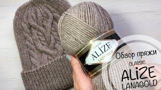 Обзор за 2 минуты | Alize LanaGold Classic | Готовая шапка