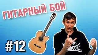 Как играть гитарный бой? Основные виды боя на гитаре!