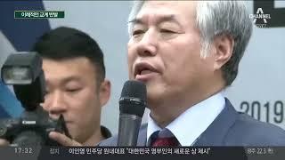 전광훈 한기총 대표회장, '文 하야' 기자회견 개최 | 정치데스크