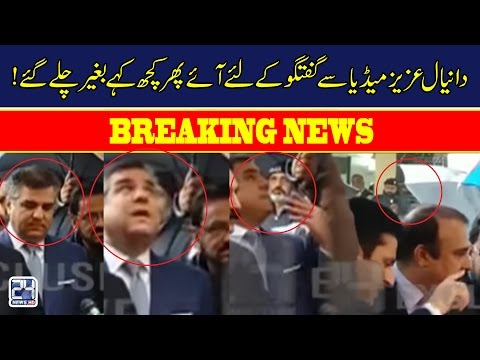 Panama Case: PTI dismisses PML-N Daniyal Aziz outside Supreme Court | 24 News