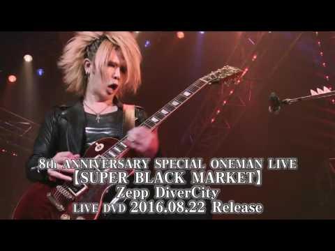 BORN LAST ONEMAN LIVE【SUPER BLACK MARKET】LIVE DVD Teaser