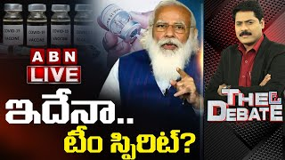 LIVE: ఇదేనా..టీం స్పిరిట్? || Exclusive With Prof.Nageshwar On Corona Vaccination Politics || ABN