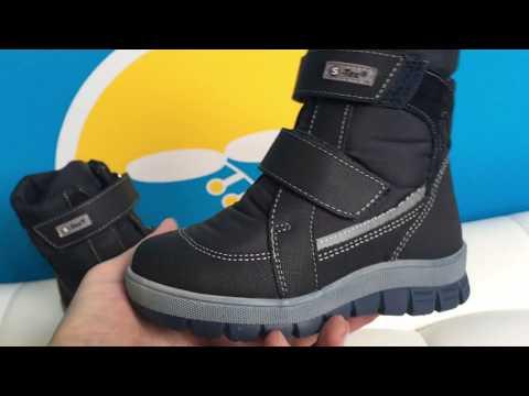Ботинки для мальчика Shagovita 19СМФ 3692 Ш
