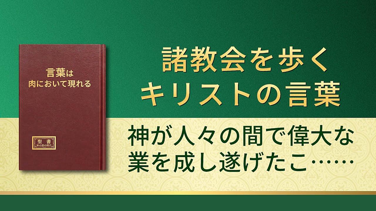 聖霊の御言葉「神が人々の間で偉大な業を成し遂げたことを知っているか」