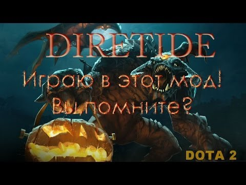 видео: diretide mod в dota 2 [Вы помните его!?]