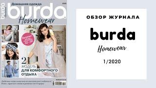 Обзор журнала Бурда Одежда для дома Burda Homewear 1/2020