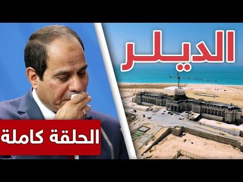 الديــلــر.. حلقة السبت 24-08-2019 كاملة من 'مصر النهاردة' مع محمد ناصر || بث مباشر