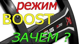 Режим BOOST для катушек x35 xp Deus thumbnail