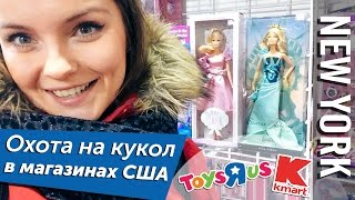 Охота на кукол в США (Monster High, Ever After High / ToysRUs,Kmart) Doll Hunting New York
