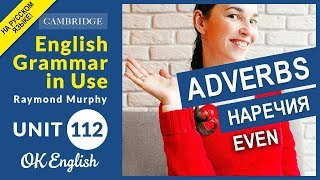 Unit 112 Наречия - adverbs: EVEN (даже) | Уроки английского для среднего уровня | OK English