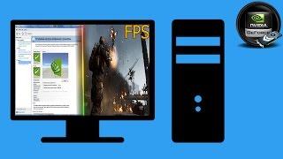Как настроить видеокарту для 3d игр и увеличить FPS в панели управления NVIDIA(Всем привет в этом видео я показываю как производить настройку слабых видеокарт для увеличения производит..., 2015-08-18T18:05:03.000Z)
