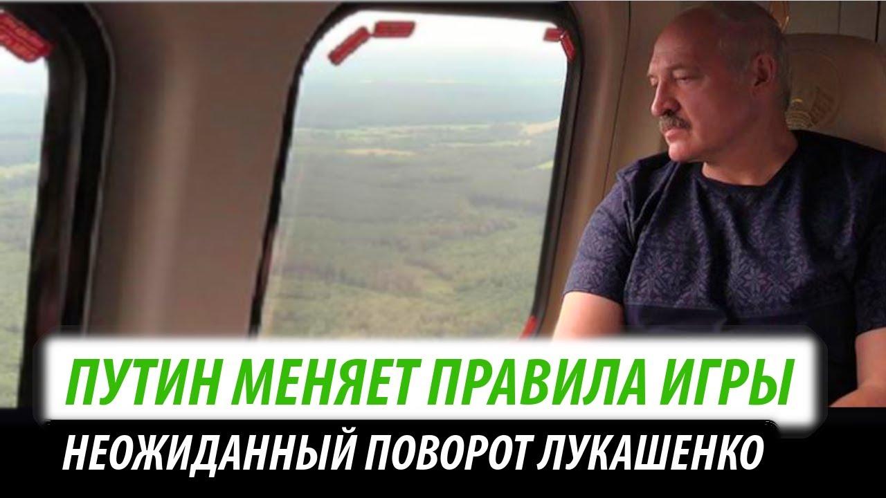 Путин меняет правила игры. Неожиданный поворот Лукашенко