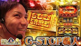 【ゴッド凱旋】G-STOP職人は、G-STOPに終わる【よしきの成り上がり人生録#83】[パチスロ][スロット] thumbnail