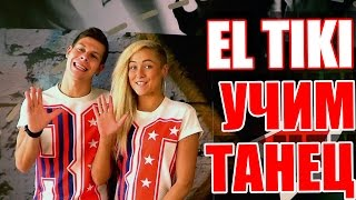 ТАНЦЫ - ВИДЕО УРОКИ ОНЛАЙН - УЧИМ ТАНЕЦ EL TIKI - DanceFit #ТАНЦЫ #ЗУМБА